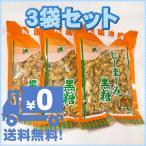(お取り寄せ) 南国沖縄 じーまーみ黒糖 仲宗根食品 (ピーナッツ黒糖) 320g×3袋 黒砂糖菓子 全国送料無料商品 レターパックプラス発送