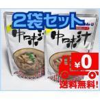 オキハム 中味汁 350g 1人前×2袋セット 全国送料無料商品 クリックポスト配送