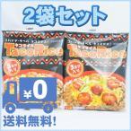 オキハム タコライス3食分入×2袋 全国送料無料商品 クリックポスト配送
