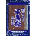 沖縄特産 黒糖お菓子 平黒糖 加工黒糖 金城黒糖