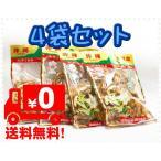 (お取り寄せ品) 沖縄 伊江島 手づくりピーナッツ糖 伊江食品 黒糖ピーナッツ 180g×4袋セット 全国送料無料商品 レターパックプラス発送