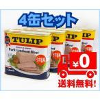 TULIP チューリップ ポークランチョンミート うす塩味