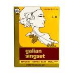 ガリアンシンセット galian singset 女性用 ジャムウ サプリメント ダイエット 3個セット
