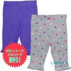 カーターズ carter's 在庫限り 女の子用グレー水玉模様&パープルボディースーツにピッタリなコーデパンツ2枚セット 出産祝い 紫厚手コーデパンツ