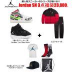 nike ナイキ ジョーダン ベビー・キッズサイズ 超人気スニーカーが選べる Jordan SN 3点福袋 子供靴 シューズ 上下セット