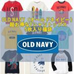 オールドネイビー OLD NAVY 大人もOK☆6-18歳サイズ まとめ買いで超お得! Tシャツトップス5枚入り福袋