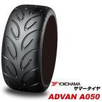 【送料無料】 YOKOHAMA TIRE ADVAN A050 205/50R16 87V G/Sコンパウンド F2656 ヨコハマタイヤ アドバンA050 205/50R16 G/S セミスリックタイヤ