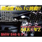 ARROWZ 車高調 BMW E46 3シリーズ 318i 320i 323i 325i 328i 330i アローズ車高調 全長調整式車高調 フルタップ式車高調 減衰力調整付車高調
