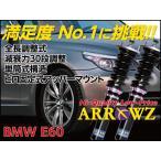 ARROWZ 車高調 BMW E60 5シリーズ 525i 530i 540i 545i 550i アローズ車高調 全長調整式車高調 フルタップ式車高調 減衰力調整付車高調