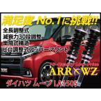 ARROWZ 車高調 LA150S ムーヴ ムーヴカスタム アローズ車高調 全長調整式車高調 フルタップ式車高調 減衰力調整付車高調