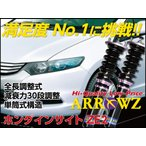 ARROWZ 車高調 ZE2 インサイト アローズ車高調 全長調整式車高調 フルタップ式車高調 減衰力調整付車高調