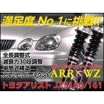 ARROWZ 車高調 JZS160 JZS161 アリスト アローズ車高調 全長調整式車高調 フルタップ式車高調 減衰力調整付車高調