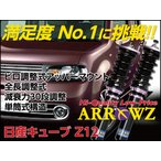 ARROWZ 車高調 Z12 キューブ アローズ車高調 全長調整式車高調 フルタップ式車高調 減衰力調整付車高調
