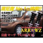 ARROWZ 車高調 K12 AK12 YK12 マーチ アローズ車高調 全長調整式車高調 フルタップ式車高調 減衰力調整付車高調