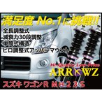ARROWZ 車高調 MH23S ワゴンR 【車高調】全長調整式 フルタップ式 減衰力30段調整