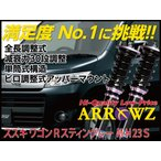 ARROWZ 車高調 MH23S ワゴンR スティングレー 【車高調】全長調整式 フルタップ式 減衰力30段調整