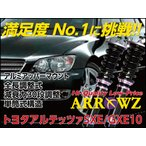 ARROWZ 車高調 GXE10 SXE10 アルテッツァ アローズ車高調 全長調整式車高調 フルタップ式車高調 減衰力調整付車高調