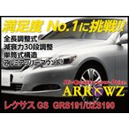 送料無料 満足度【NO.1】に挑戦!! LEXUS 19 GS