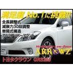 ARROWZ 車高調 GRS200 GRS202 GRS204 クラウン アローズ車高調 全長調整式車高調 フルタップ式車高調 減衰力調整付車高調
