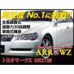 ARROWZ 車高調 GRX120 GRX121 マークX アローズ車高調 全長調整式車高調 フルタップ式車高調 減衰力調整付車高調