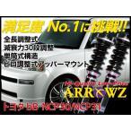 ARROWZ 車高調 NCP30 NCP31 bB アローズ車高調 全長調整式車高調 フルタップ式車高調 減衰力調整付車高調