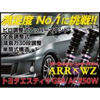ARROWZ 車高調 ACR50W GSR50W エスティマ アローズ車高調 全長調整式車高調 フルタップ式車高調 減衰力調整付車高調