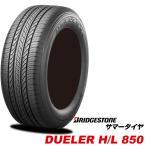 BRIDGESTONE 低燃費タイヤ DUELER H L850 215 65R16 098H