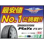 ブリヂストン BRIDGESTONE  低燃費タイヤ Playz PX-RV 185 65R15 88H
