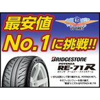 【16年製・即日発送】 BRIDGESTONE POTENZA RE-71R 225/50R16 ブリヂストン ポテンザ RE71R 225/50-16 225/50 16インチ タイヤ サマー スポーツ