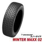 205/65R15 95T [お得4本セット] WINTER MAXX WM02 2017年製以降 ダンロップ ウィンター マックス 02 WM01からWM02へ進化 国産 スタッドレス タイヤ DUNLOP