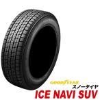 グッドイヤー GOODYEAR  スタッドレスタイヤ ICE NAVI SUV 215 65R16 98Q