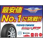 【送料無料】TOYO TIRES GARIT G5 205/60R16 92Q トーヨータイヤ ガリット G5 国産スタッドレスタイヤ 205/60-16