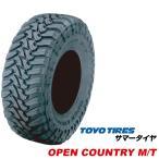 トーヨータイヤ オープンカントリー M T LT255 85R16 123P タイヤ サマータイヤ