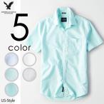 ショッピングアメリカンイーグル アメリカンイーグル メンズ 半袖 無地シャツ オクスフォードシャツ ボタンダウンシャツ AEO Short Sleeve Oxford Shirt(2154-9821)