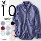 ショッピング アメリカンイーグル メンズ 長袖シャツ オクスフォードシャツ AEO Classic Button Down Oxford Shirt(5153-9915)