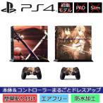 ソードアートオンライン SAO PS4保護ステッカー 本体&コントローラー対応