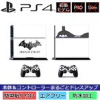 バットマン アーカム・ナイト PS4保護ステッカー 本体&コントローラー対応