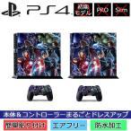 PS4専用 マーベル アベンジャーズ MARVEL 本体&コントローラー対応 保護ステッカー