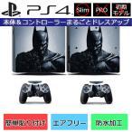 PS4スリム専用 バットマン スキンシール 本体&コントローラー対応 保護ステッカー