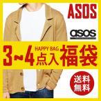 エイソス メンズ 福袋 3〜4点 ASOS