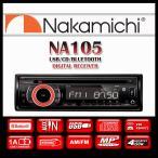 NA105 Bluetooth内蔵/CD/USB ナカミチ Nakamichi