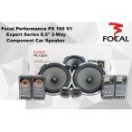 PS165V1 16.5cm フォーカル FOCAL