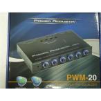 PWM-20 イコラィザー (4バンド/ブルーLEDバックライト/サブウーハー調整機能付) パワーアコースティック Power Acoustik