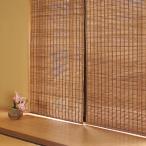ロールスクリーン 竹製 アジアン 和風 おしゃれ 防カビ 防虫 88×135