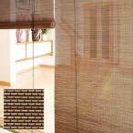 ロールスクリーン 竹 アジアン 和風 防カビ 176×180 大サイズ 掃き出し窓