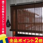 ロールスクリーン 竹 和風 おしゃれ 巻き上げ アジアン 88×135