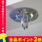 ハンモック用金具 天井 柱 壁 吊り下げ 室内 ハンモック チェアハンモック / ポイント2倍 / 送料無料