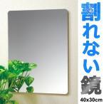 割れない鏡 セーフティミラー われない 鏡 かがみ ミラー 四角 長方形 貼り付け 壁