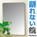 鏡 割れない ゆがまない ウォールミラー 壁掛け鏡 割れない鏡 大きいサイズ 長方形