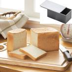 食パン型 パン型 1斤 焼き型 スクエアブレッド型 蓋付き 製菓道具 パン作りアイテム パン型 一斤食パン型